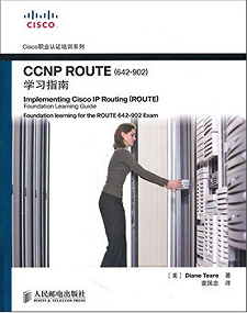 CCNP1-CCNP ROUTE(642-902)学习指南