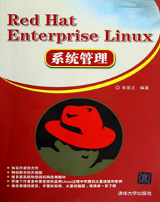RHCE6-Red Hat Enterprise Linux系统管理