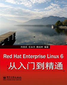 RHCE5借书-Red Hat Enterprise Linux 6从入门到精通