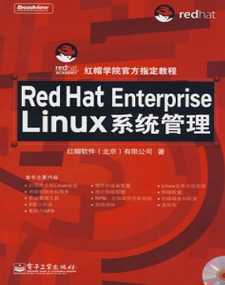 RHCE4-RED HAT ENTERPRISE LINUX系统管理(含1光盘)
